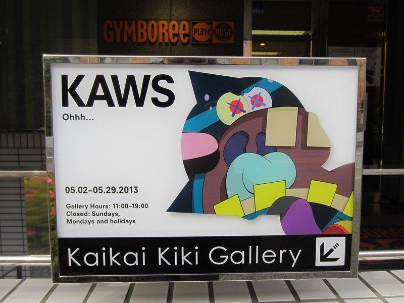 kaws exhibition kaikai kiki gallery tokyo 2