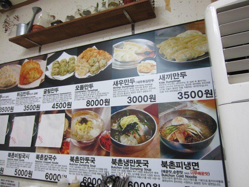 top 10 seoul dumplings2