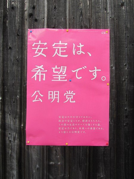 wood teshima 12