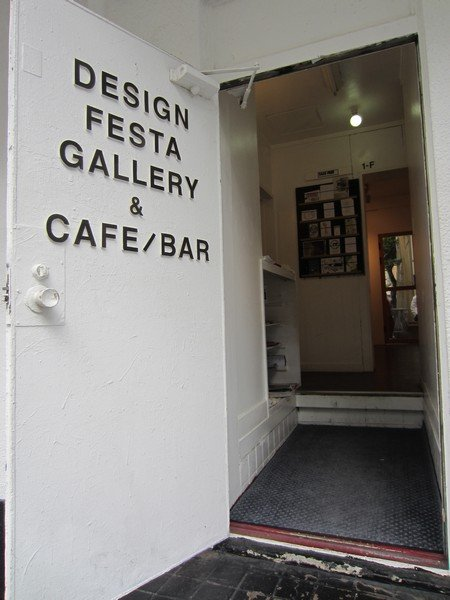 design festa gallery 3
